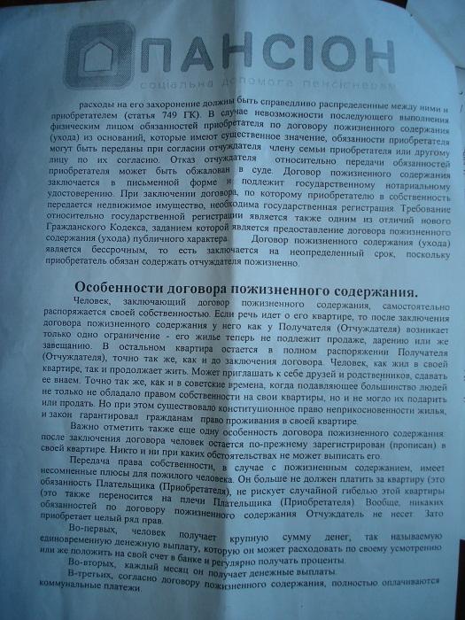 Наследственный договор Розовая улица восстановление срока наследования Рабкоровский переулок